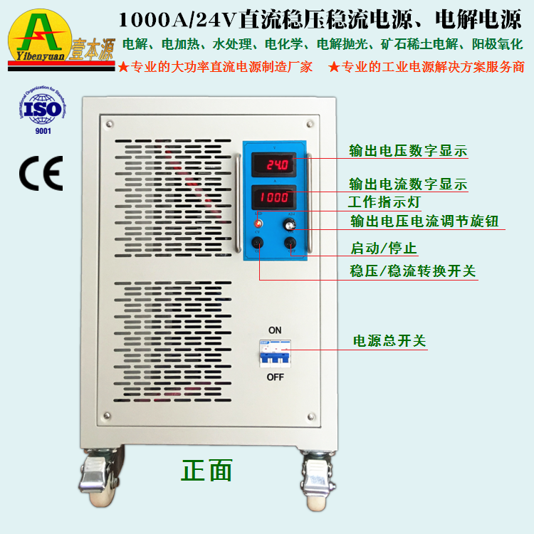 1000A/24V大功率直流稳压稳流电源、电解电源