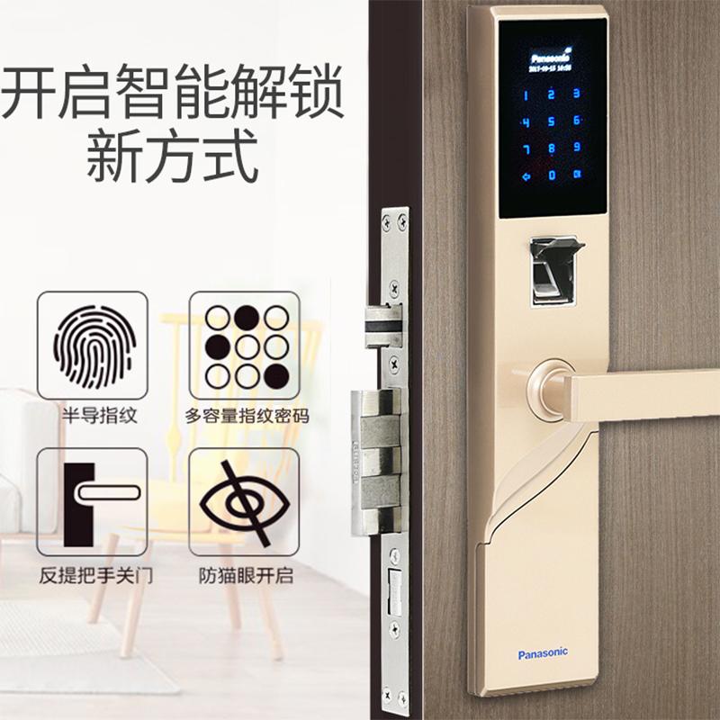 歷史低價:Panasonic 松下 V-M781C 觸屏密碼指紋鎖