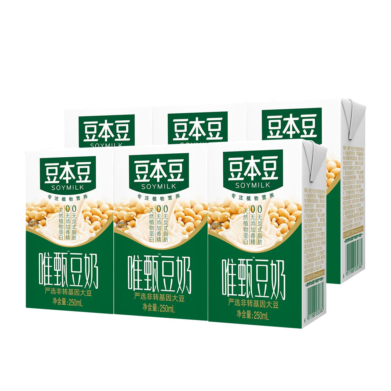 豆本豆原味唯甄豆奶250ml*24盒整箱豆浆早餐奶0反式脂肪代餐饮料