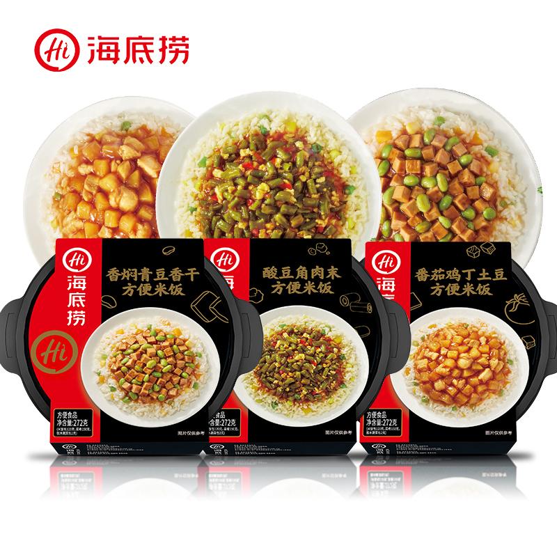 海底捞 自热米饭 3口味组合 272g*3盒 天猫优惠券折后¥39.9包邮(¥59.9-20)赠零食随机4包