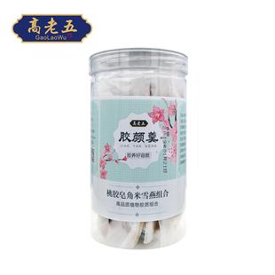 桃胶雪燕皂角米组合装150g