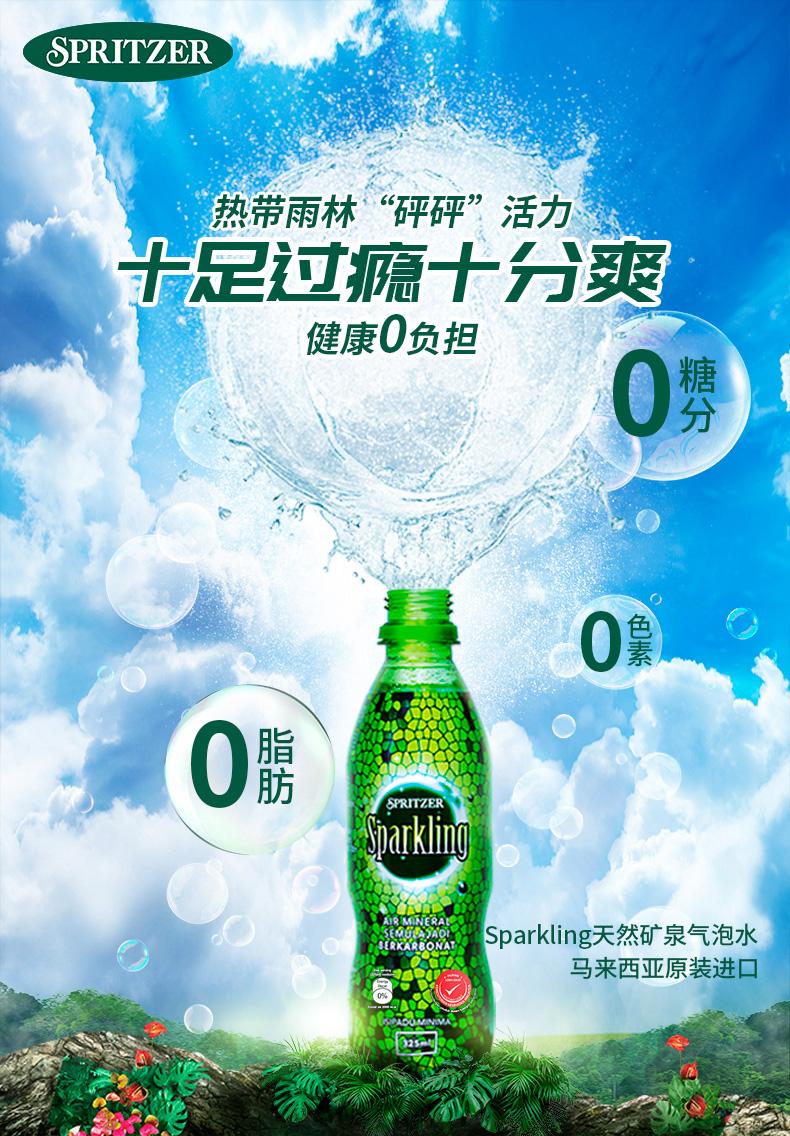 新低!马来西亚国会用水、0糖0卡0脂:325mlx24瓶 Spritzer 高端弱碱性气泡水 53.8元包邮 买手党-买手聚集的地方