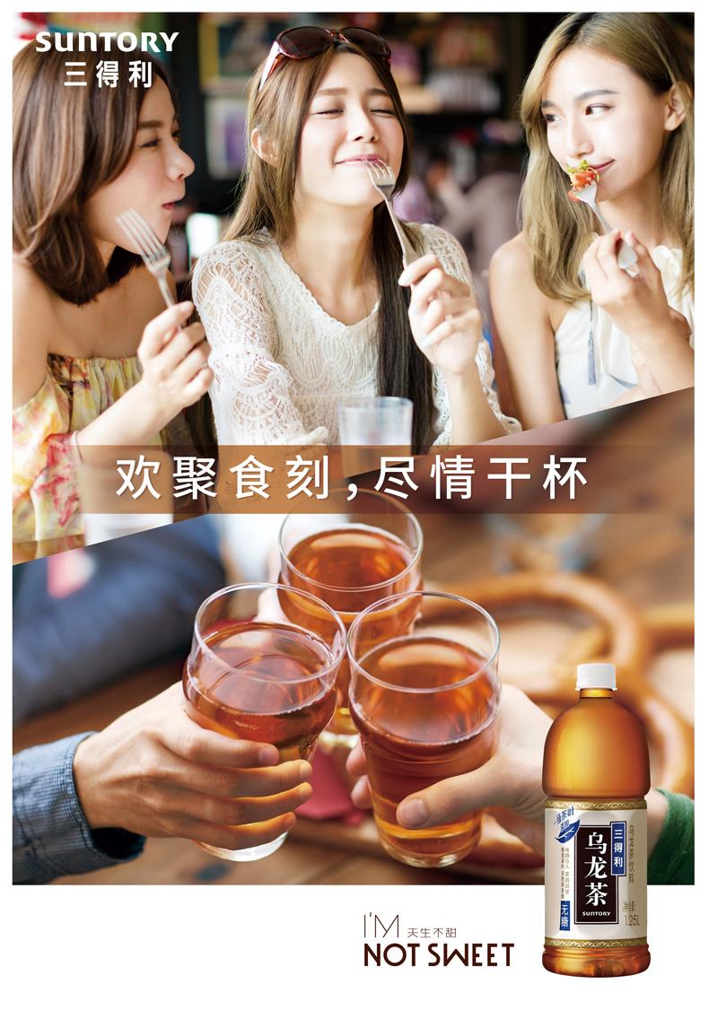 三得利 无糖乌龙茶 大瓶装 1.25L*6瓶 天猫优惠券折后¥42.5包邮(¥52.5-10)