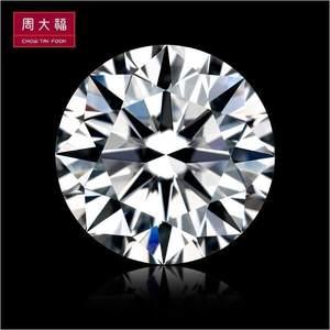 臻选CTF定购周大福定制钻石裸钻0.5克拉0.6克拉50分60分GS