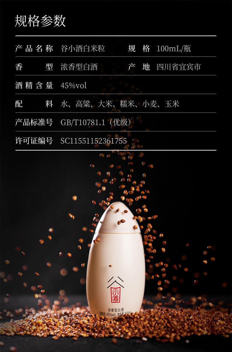 谷小酒 白米粒 45度浓香型白酒 100ml 图2