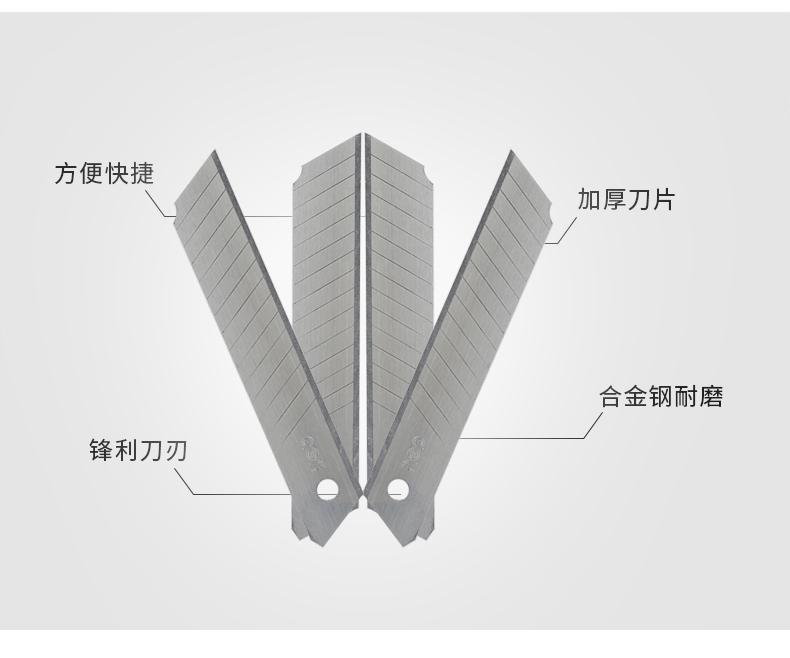 得力 SK5合金鋼材加厚 0.5MM 10片/盒