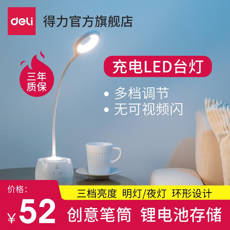 得力LED多功能台灯迷你USB充电阅读护眼灯学生儿童宿舍书桌写字灯