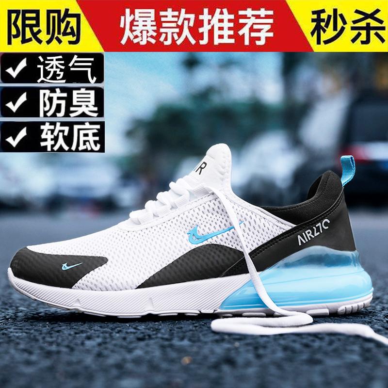 气垫轩尧耐克泰夏季男鞋v气垫休闲鞋学生透气跑步鞋max270正品男士