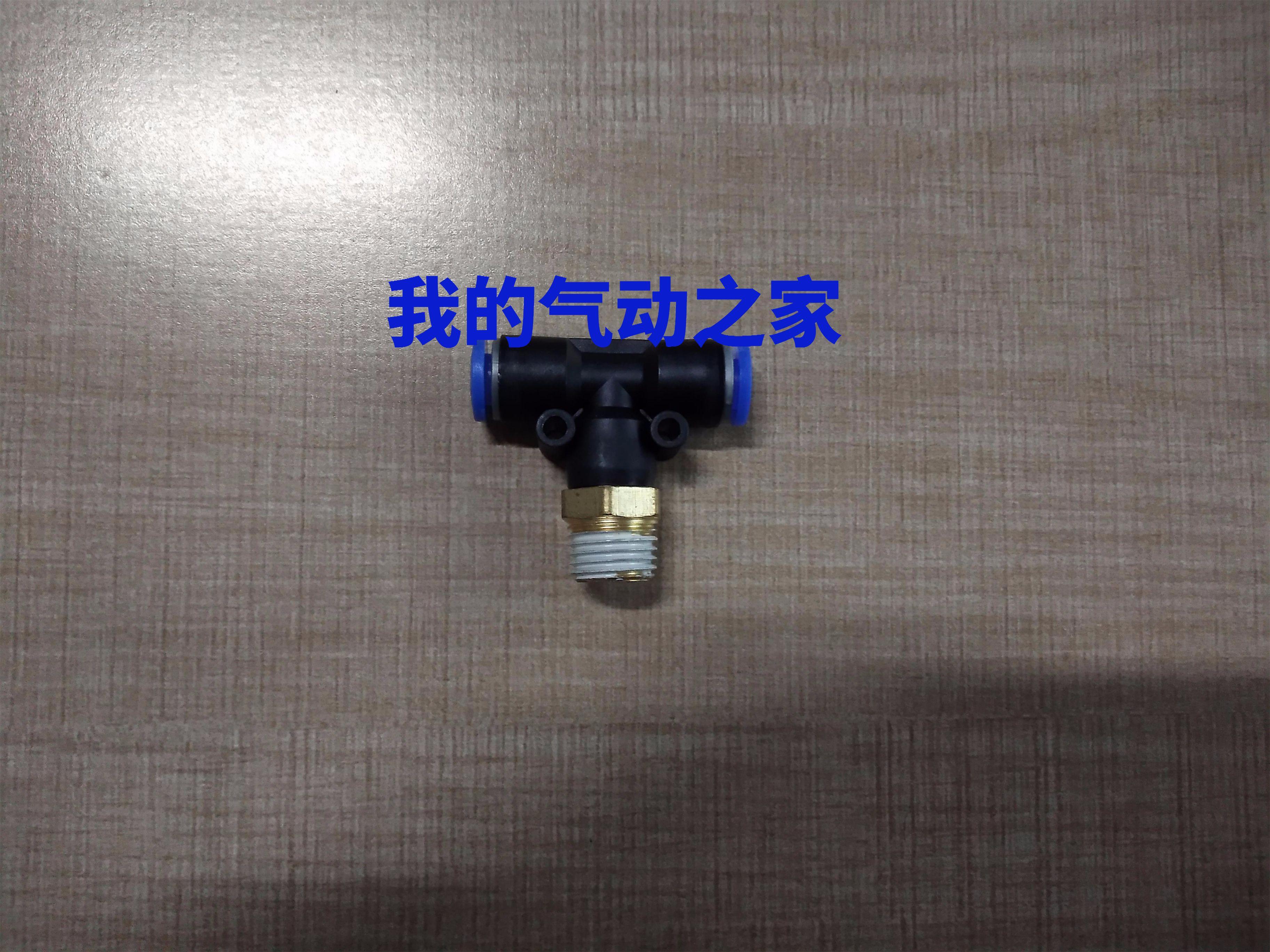 沈阳山耐斯气管气动元件T型三通外牙快速正品v气管SPB6-02