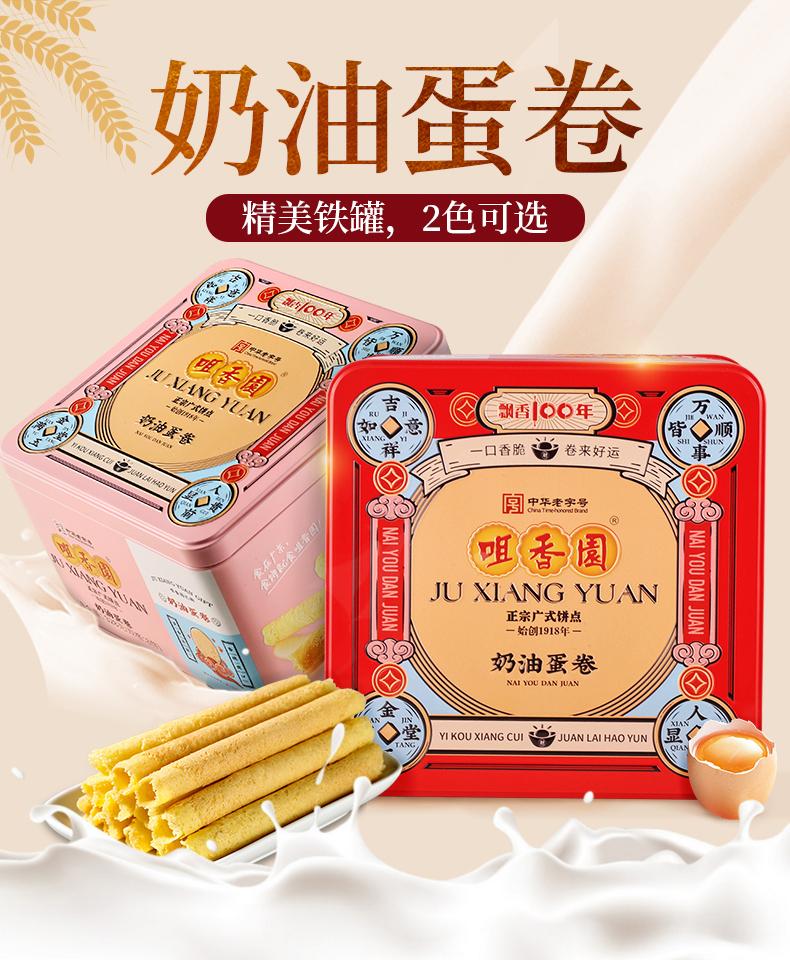 中华老字号 咀香园 奶油鸡蛋卷 328g罐装 天猫优惠券折后¥9.9包邮(¥44.9-35)2色可选