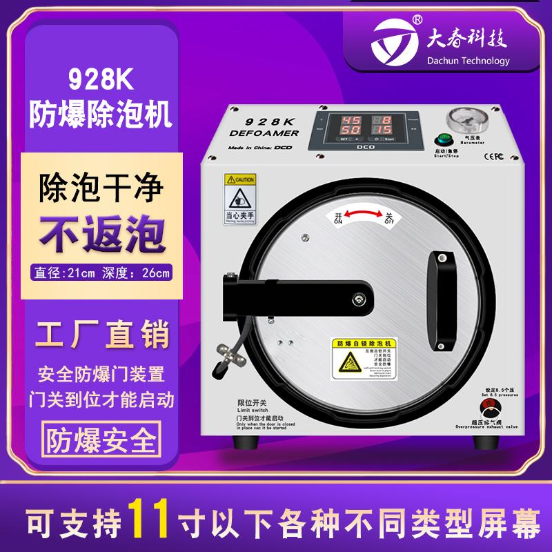 干胶科技除泡机OCA机压真空贴合大春屏除泡机手机屏不反泡消泡机