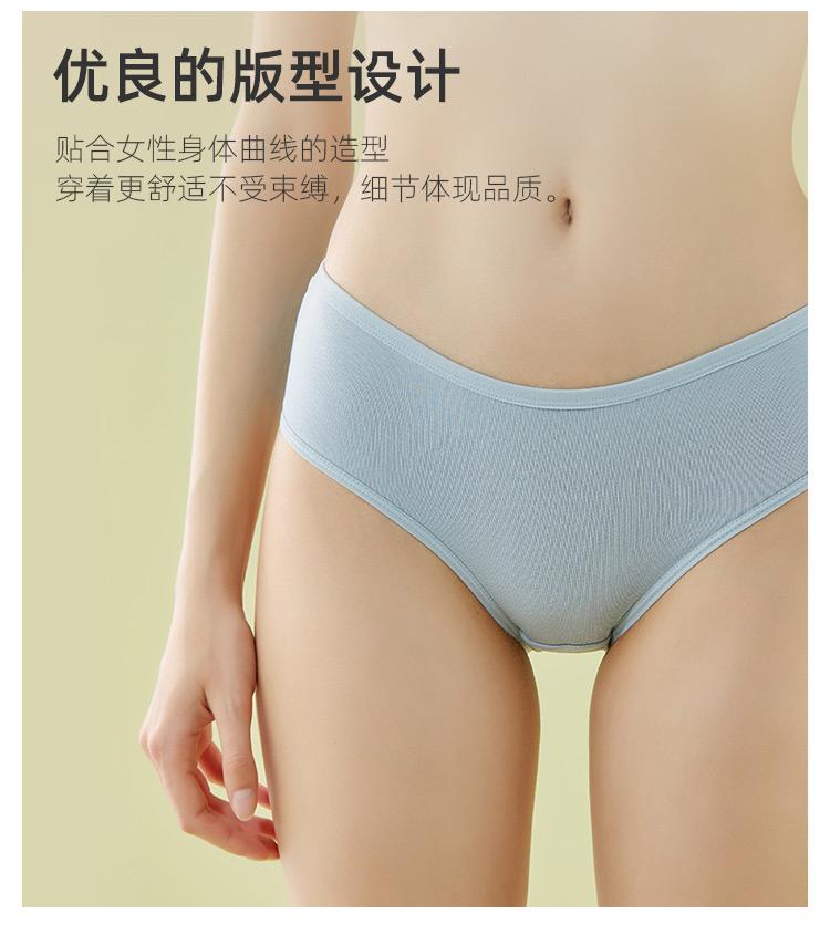 【拾来九八】4条女士纯棉内裤