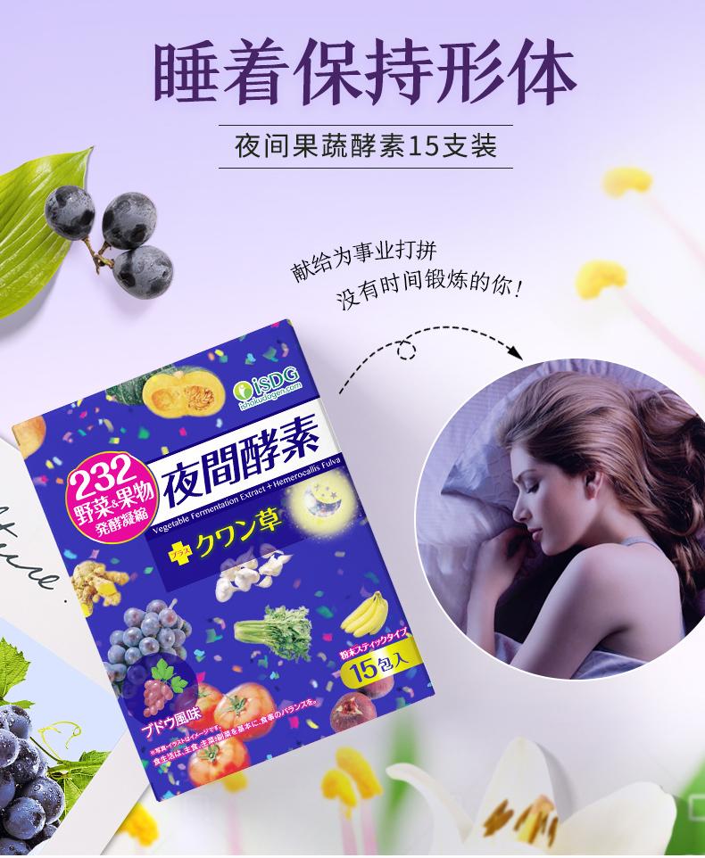 升级特别版 ISDG 医食同源 232种植物 夜间酵素粉 15支*2盒 天猫yabovip2018.com折后¥98包邮史低(¥328-230)