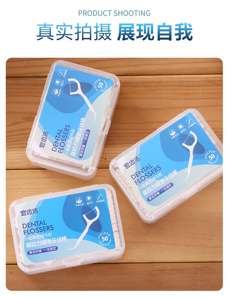 宜齿洁经典牙线家庭装可携式牙线棒超细随身牙籤理线盒盒支详细照片