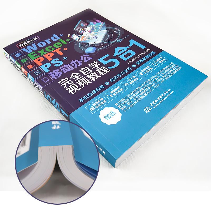 word教程书籍办公软件教程书