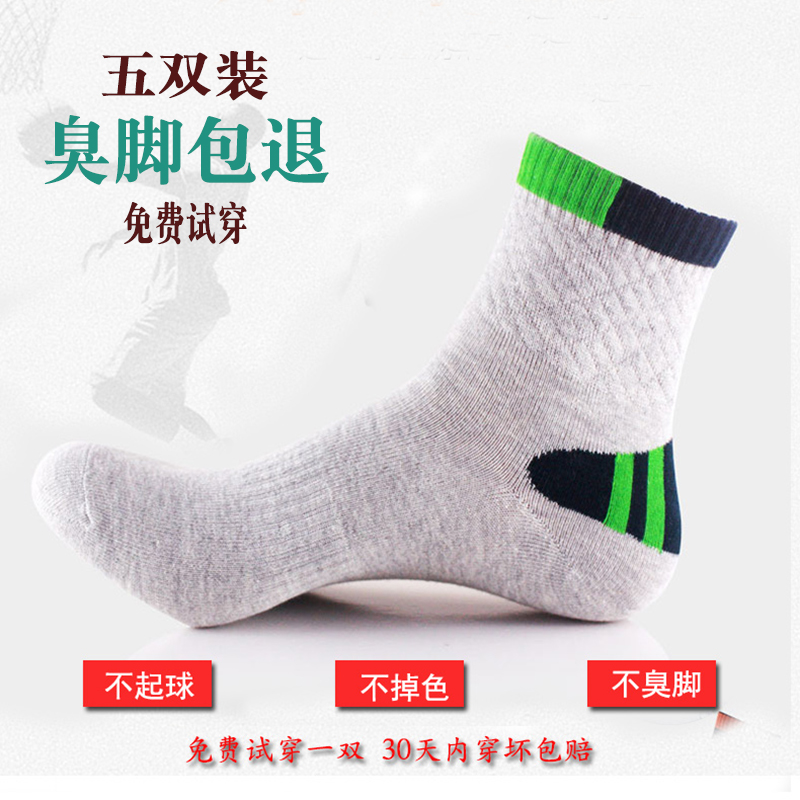 Basketball socks men's mid-barrel cotton spring and summer four seasons breathable anti-odor adolescent high school students big children sports trend