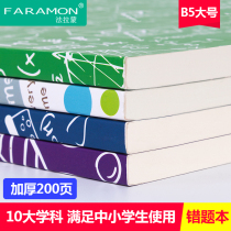 2019 New Edition wrong books Junior high school thickened large size