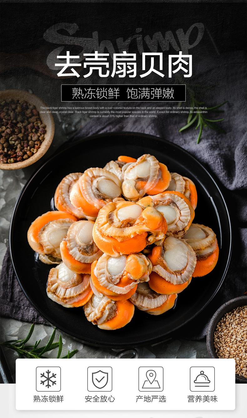 天海藏 去壳新鲜熟冻扇贝肉 500g*3件 聚划算双重优惠折后¥54.9包邮(拍3件)
