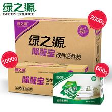 绿之源 椰壳活性炭包 精装600g(50g*12包)【拍1箱发2箱】