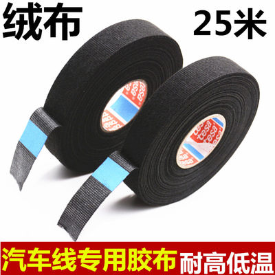 Germany imported car engine compartment special tape high temperature insulated rubber velvet cloth electrical tape cloth 25 meters