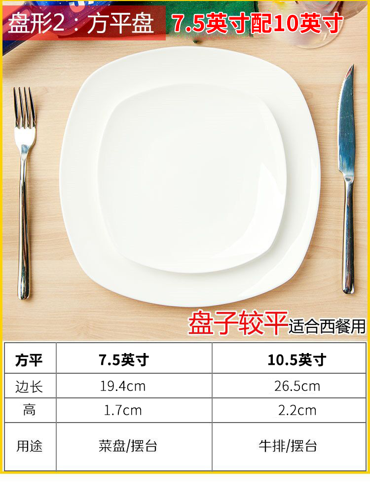 Hui shi pure white ipads porcelain child food dish creative household ceramics tableware square corners of side plate of a square plate soup