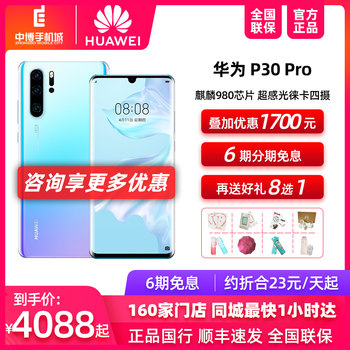 Huawei / Huawei P30 Pro Leica four times digital zoom camera 50 980 chip smartphone nova 6 / mate40 city send flash