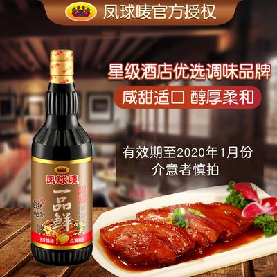 凤球唛一品鲜酱油500ml自然酿造生抽酱油家庭烹饪凉拌海鲜拌饭