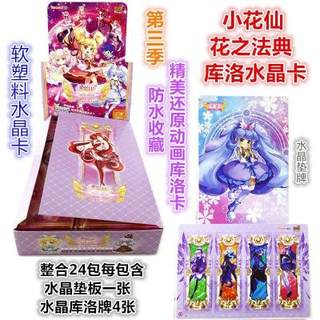Angel Little Fairy cards Flower Kro Crystal Kabbah Lala little magic fairy card card Codex wardrobe girl toys