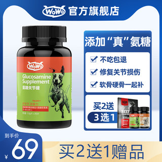 Glucosamine Chondroitin WOWO WoWo dog shark cartilage with articular Po Jiangu calcium Ca Allowed 260