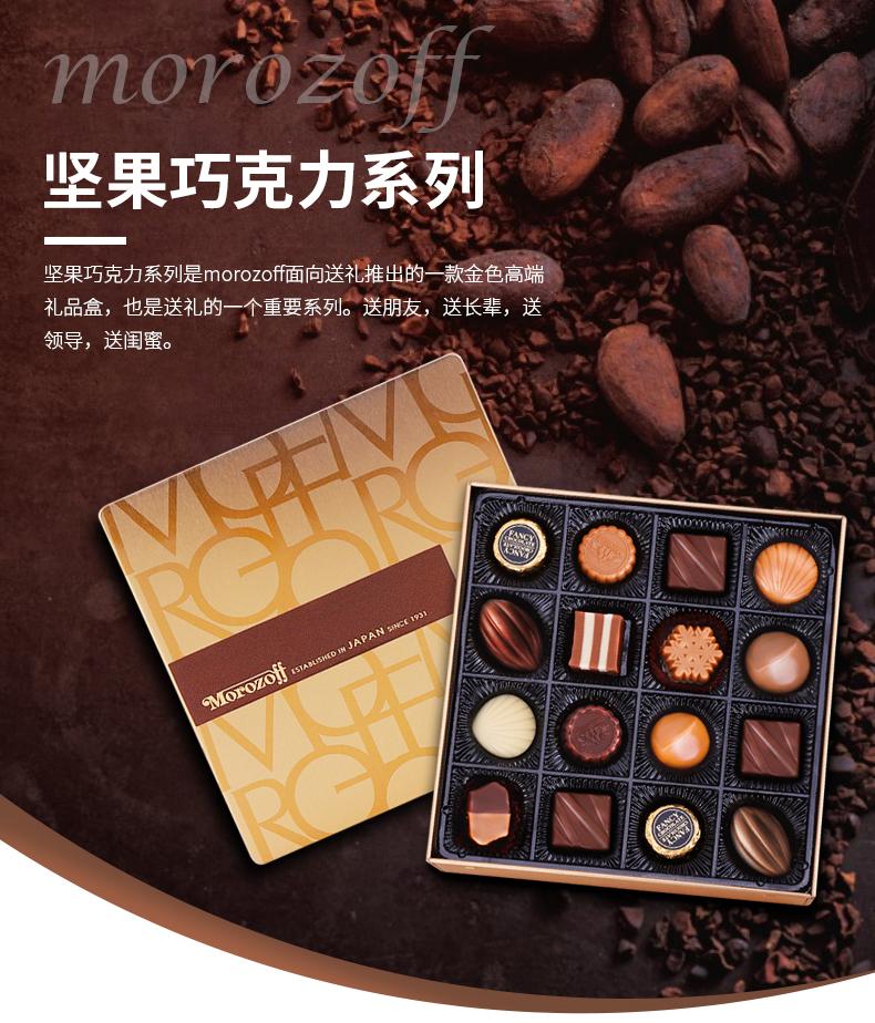 日本进口 Morozoff 摩洛索夫 坚果巧克力礼盒 205g 双重优惠折后¥179包邮