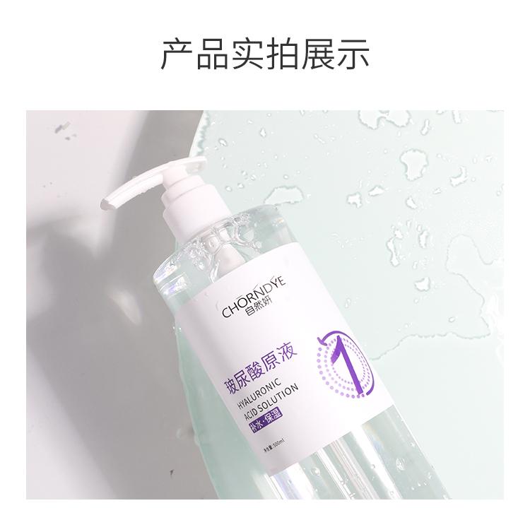 玻尿酸原液美容院装专用保湿保湿正品女波破尿酸大瓶装面部精华液详细照片