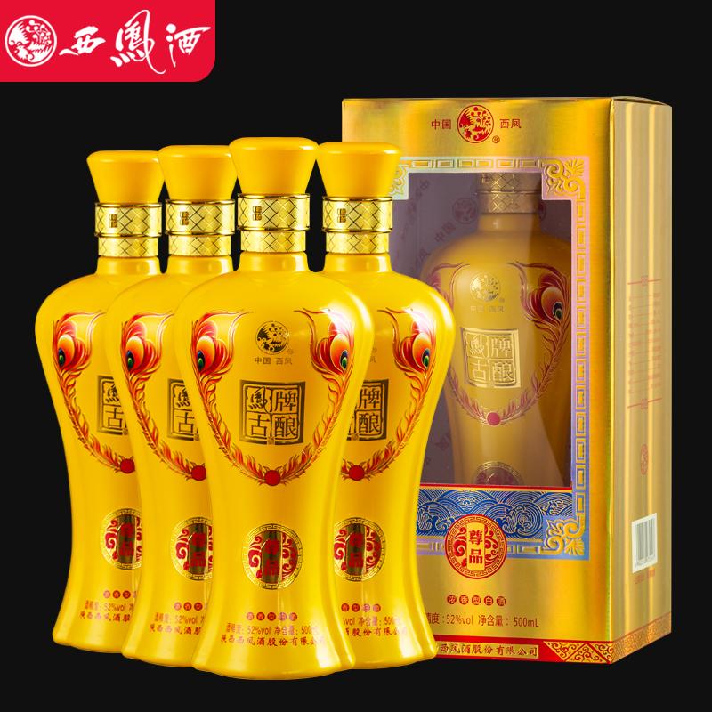 西凤52度凤牌古酿尊品高度白酒礼盒装纯粮食酒整箱500mL*4瓶