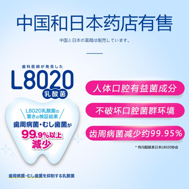 第1项【日本58年老牌】孕妇可用:乐可丽舒 L8020乳酸菌漱口水300ml*2瓶 34.9包邮(134.9-100券)
