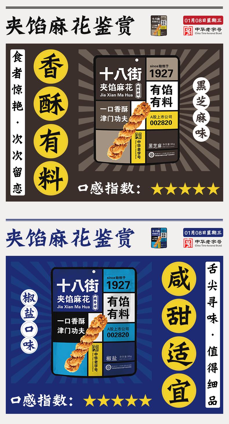 桂发祥十八街夹馅麻花袋传统老字号天津特产零食小吃详细照片