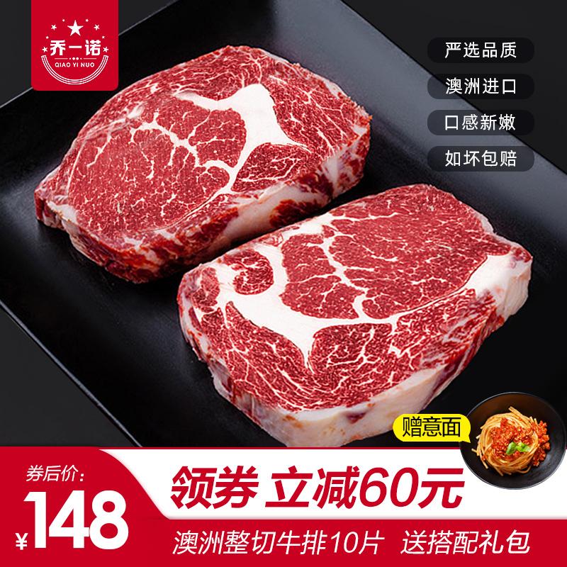 澳洲v牛排原肉整切牛排新鲜牛扒10片厚切黑椒西冷菲力生鲜牛肉20