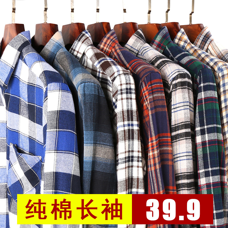 【100%纯棉】男士磨毛大格子长袖衬衫
