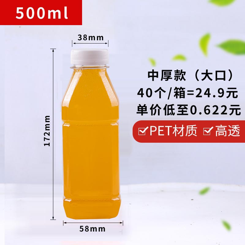 500ml Medium Thick And Big Mouth 40