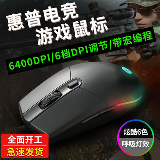 HP game mouse cable home computer eat chicken macro mouse silent silent notebook desktop mechanical esports mouse game dedicated cf across the line of fire lol