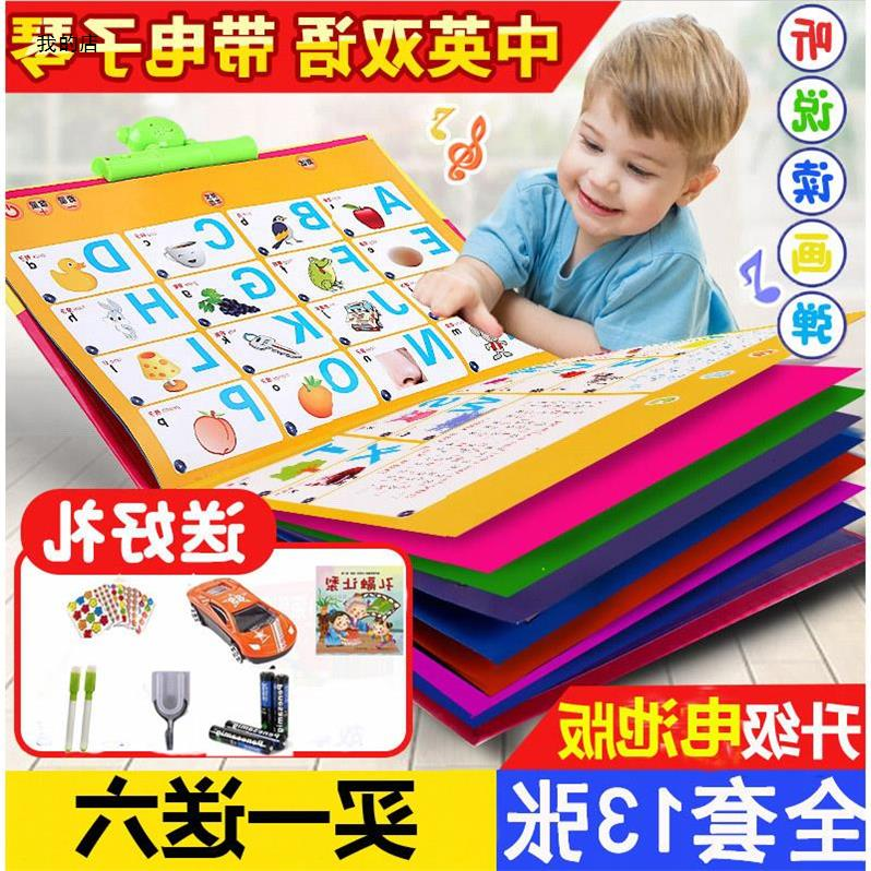 13 Sheets Of 26-faced Sound Picture Book Battery Version
