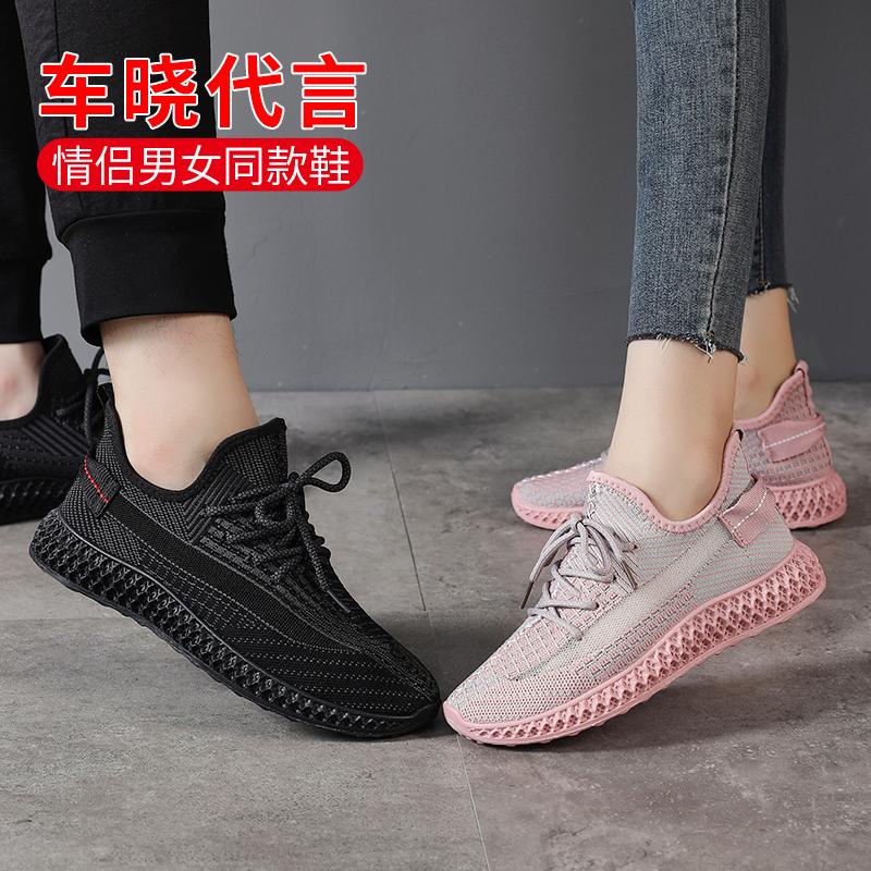 万沃女鞋夏季鞋子女2021年新款椰子情侣运动鞋飞织网鞋女透气网面(【万沃】双层底飞织透气椰子鞋)
