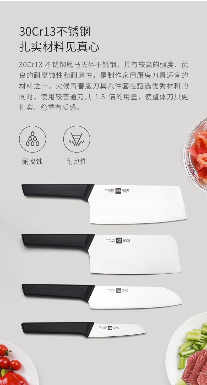小米生态链 火候 青春版厨刀 4件套 图8