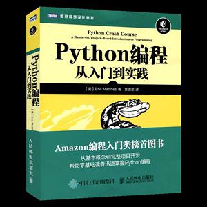 「官方正版」零基础学python编程从入门到实践编程入门零基础 python3.5基础教程实战程序设计pathon核心网络爬虫软件安装包小甲鱼