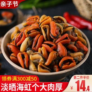 Моллюски,  Вода вкус источник свет блюдо сухой товары море радуга мясо сухой 250г Yi моллюск зеленый рот мясо шаньдун специальный свойство море свежий сухой товары почтой, цена 320 руб
