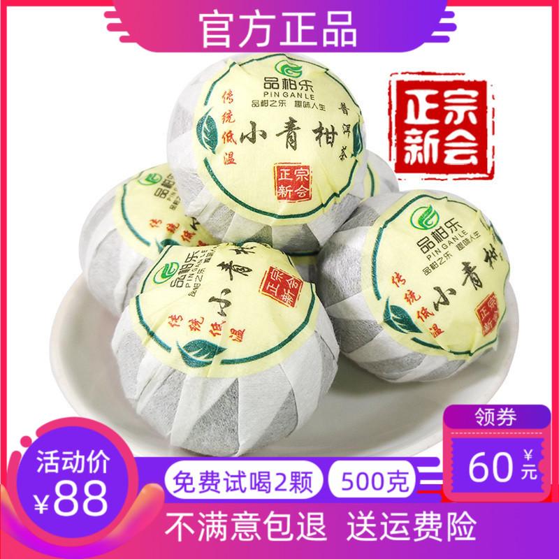 小青柑普洱茶熟茶新会袋装陈皮500g散装10年特级天马杆甘橘干宫廷
