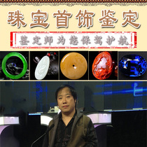 Identification of jadeite and Tian Yushi Amber wax South Red online appraisal and valuation