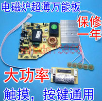 Induction cooker motherboard universal board General purpose ultra-thin circuit board Touch modified version of the computer board accessories High-power new