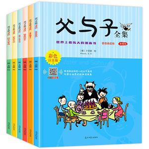 秒杀!【全套6册】父与子彩图注音版漫画书