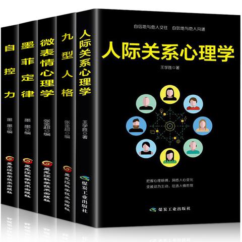 5册心理学书籍畅销书 九型人格墨菲定律自控力微表情心理学心理学与沟通技巧心理学入门基础书籍心里学心理畅销书排行榜