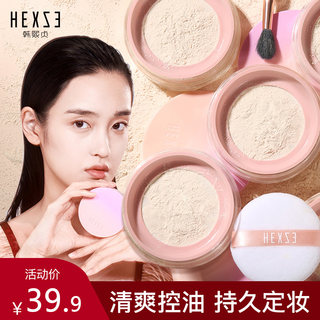 Han Xizhen Han Xizhen loose powder set makeup powder female long-lasting oil-control concealer student waterproof repair capacity without makeup powder