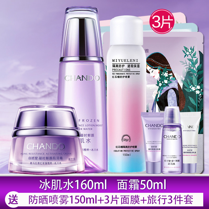 Natural Tangning Firming Anti Wrinkle Set Moisturizing Water Emulsion Skin Care Cosmetics Official Flagship Store Genuine Female